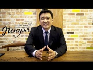 Пастор Дмитрии Хен о Пенуэле в Южнои Корее