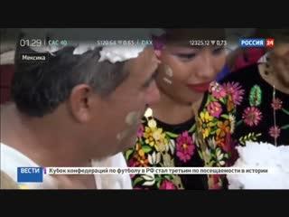 Новости на Россия 24  Сезон  Мэр мексиканского города женился на крокодиле. Видео