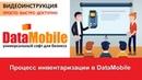 DataMobile Урок №10 Процесс Инвентаризации с помощью DataMobile