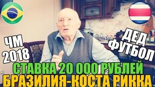 ШОК! СТАВКА 20 000 РУБЛЕЙ | БРАЗИЛИЯ-КОСТА РИККА | ПРОГНОЗ ДЕДА ФУТБОЛА | ЧМ 2018 |