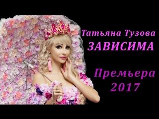 Таня Тузова - ЗАВИСИМА. Премьера!  Estet Fashion Week осень 2017