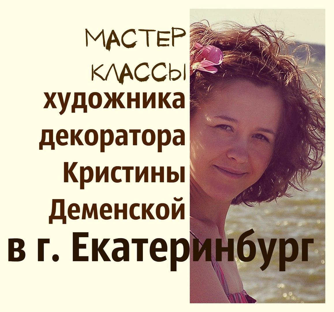 Афиша Екатеринбург Мастер классы Кристины Деменской в Екатеринбурге