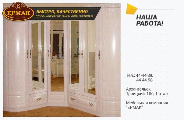 Мебельная компания ермак архангельск официальный сайт размещении оплачиваемых ссылок