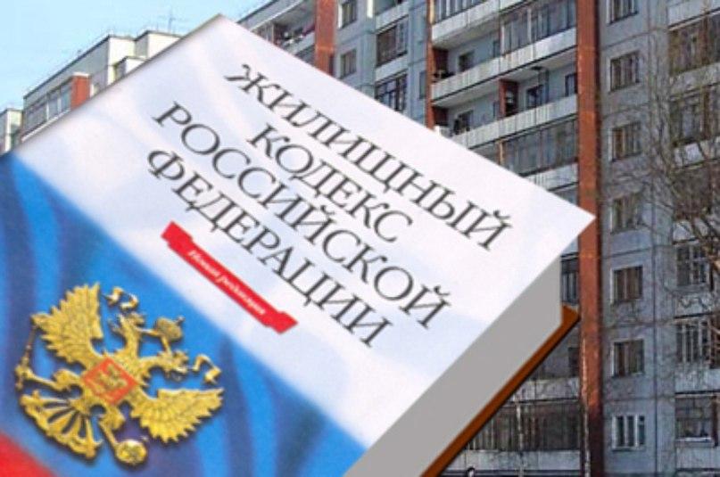 жилищный кодекс рф 2018 ст 161