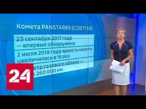 Невероятный Халк отложил апокалипсис пришелец из облака Оорта не смог уничтожить Землю Россия 24