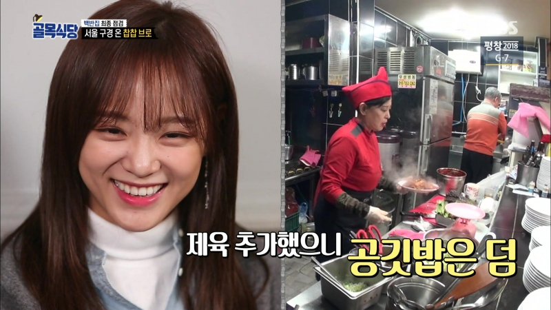 180202 Jong won's Street Restaurant Episode 4 Sejeong cut