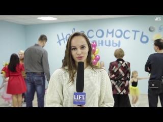 Репортаж LIFT TV. Танцевальная студия Невесомость. Калуга 2018
