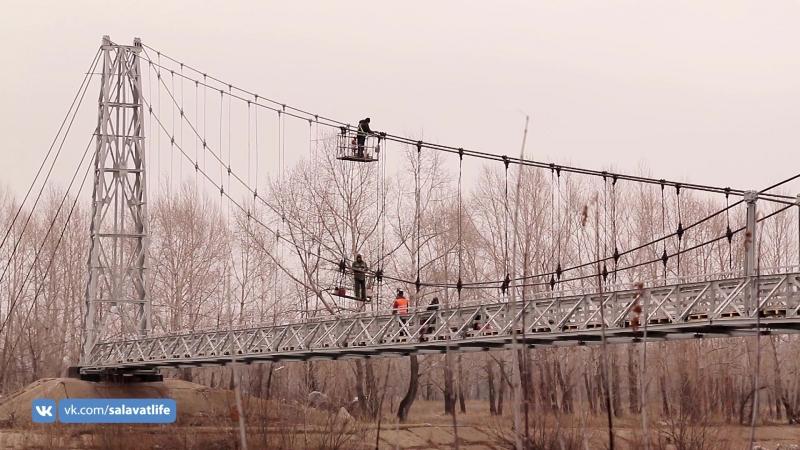 Ремонт моста в Салавате [vk.com/salavatlife]