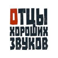 Логотип Отцы Хороших Звуков
