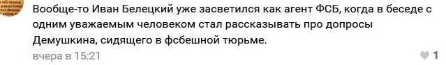 Комментарий одного из единомышленников Дёмушкина (интернет-ресурсы которого сегодня в руках у Белецкого)