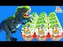 Яйца с сюрпризом! Динозавры для детей! Мультик для детей! Киндер Сюрприз Игрушки -My Toys Potap