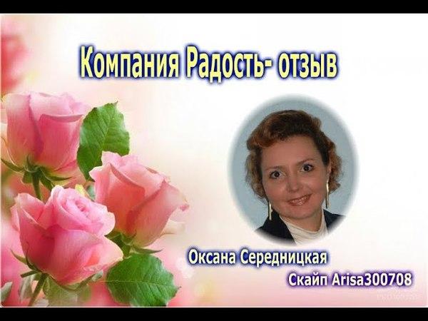 Отзыв о компании Радость Оксана Середницкая