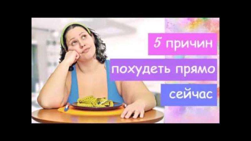 Какие Причины Что Бы Похудеть. 20 причин для похудения. Чем стройная фигура лучше пышной или какие преимущества у стройных людей перед толстыми?