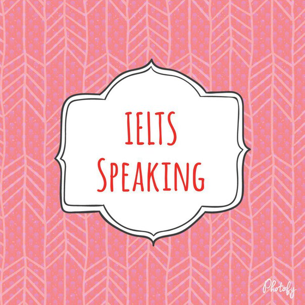 НУЖНО ПРОКАЧАТЬ SPEAKING для IELTS?