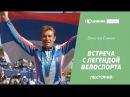 Легенда велоспорта Вячеслав Екимов в Лектории I Love Supersport