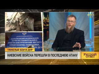 Русский ответ: Киевские войска перешли в последнюю атаку