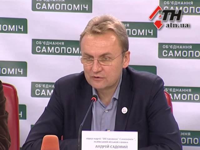17.10.16 - Объединение Самопоміч о самых важных реформах в украинском законодательстве