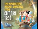Три мушкетера_ Микки, Дональд, Гуфи на Канале Disney