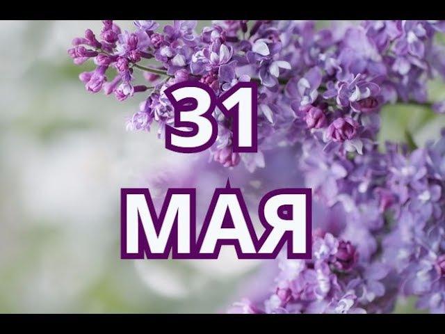 31 мая Всемирный день без табака и другие праздники