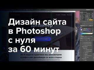 Дизаин саита в Photoshop (Фотошопе) с нуля за 60 минут самому