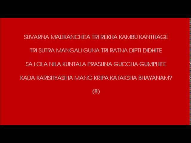 MOST BEAUTIFUL MUSIC Radha Kripa Kataksh Stava Raja श्री राधा कृपा कटाक्ष With Lyrics