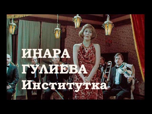 Инара Гулиева 1982 Институтка Я чёрная моль я летучая мышь Государственная граница 1982