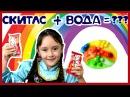 Скитлс Опыт Анна и Белоснежка проводят эксперимент Опыты для детей Skittles Challenge Anna and S