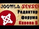 71 Редактор форума Kunena 5 Joomla