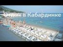 Отдых в Кабардинке - пляжи и достопримечательности. Старый парк в Кабардинке и Кастальская купель