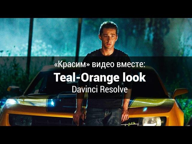 Красим видео вместе Teal Orange look Davinci Resolve