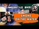 1 Smoke on the water на гитаре Фингерстайл рок Видеосерия