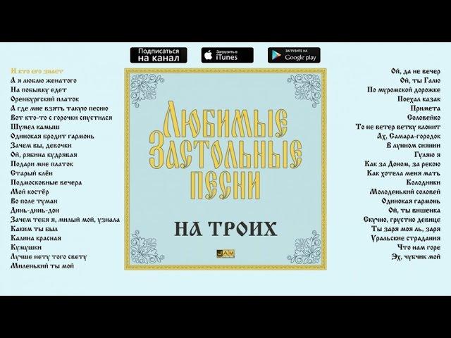 Любимые застольные песни На троих