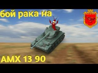 47% Рак Сыглал Как Статист!!  Лучшие Бои Красных Скиловичков World of Tanks.