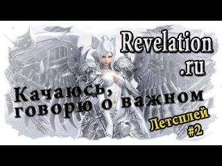 Revelation Обитель страданий , Затерянный город , качаю подвиги , планы и тд. и тп. Летс ...