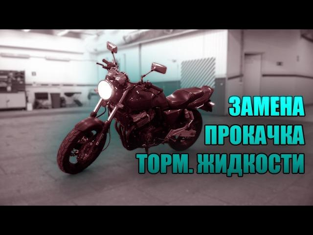 ЗАМЕНА ПРОКАЧКА торм. жидкости на мотоциклах
