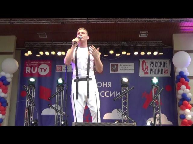 Алекс Малиновский(День России,Парк Красная Пресня,RUTV,Русское Радио)