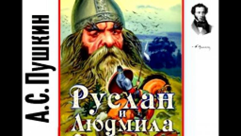 Руслан и Людмила Пушкин А С Аудиокнига