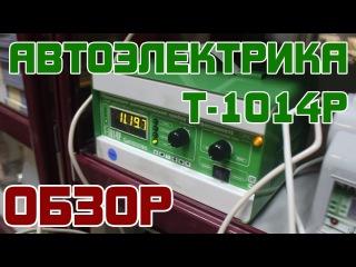 Обзор: Автоэлектрика Т1014Р Пускозарядный диагностический прибор
