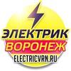 ЭлектрикВРН
