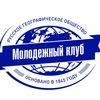 Молодёжный клуб РГО Республики Тыва