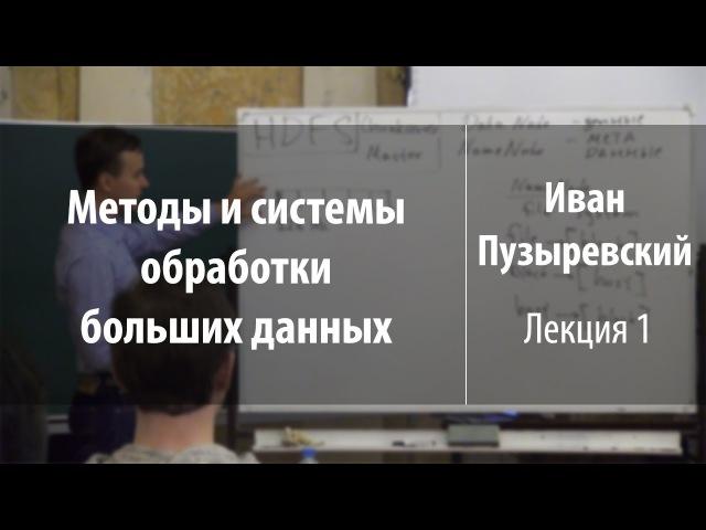 Лекция 1 Методы и системы обработки больших данных Иван Пузыревский