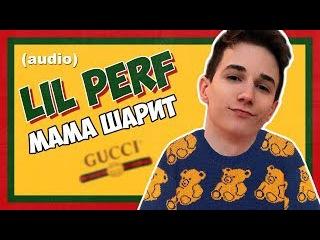 МС ПЕЛЬМЕНЬ / Lil Perf - МАМА ШАРИТ (Премьера трека, 2017)