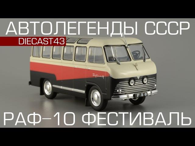 РАФ-10 Фестиваль [Автолегенды СССР №220] обзор масштабной модели 1:43