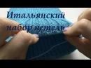 Уроки вязания на спицах для начинающих Итальянский набор петель