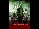 «Земля вампиров» (Stake Land, 2010)