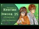Кентин 35 эпизод Perinara Сладкий флирт