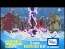 «Атлантида-2. Возвращение Майло» - только на Канале Disney