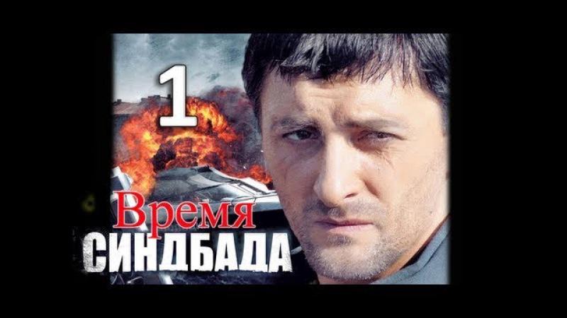 Сериал «Время Синдбада» - 1 серия (2013) Криминал, Детектив, Приключения.