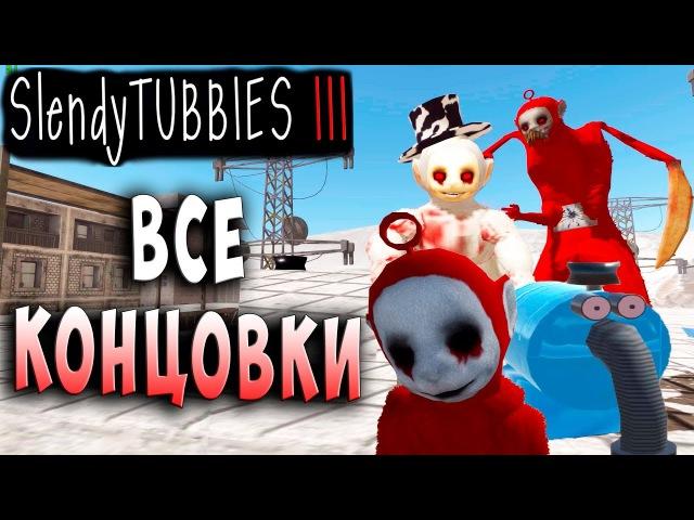 ВСЕ КОНЦОВКИ! ПЛОХАЯ, ПЕЧАЛЬНАЯ И ХОРОШАЯ Slendytubbies 3 ТЕЛЕПУЗИКИ СЮЖЕТ на русском языке 4