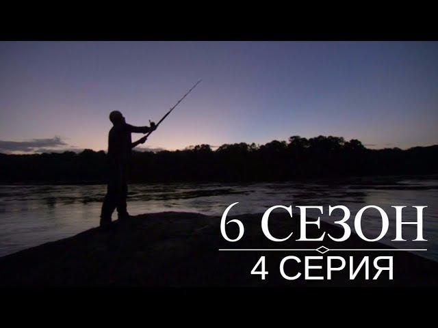 Речные Монстры 6 сезон 4 серия Людоед